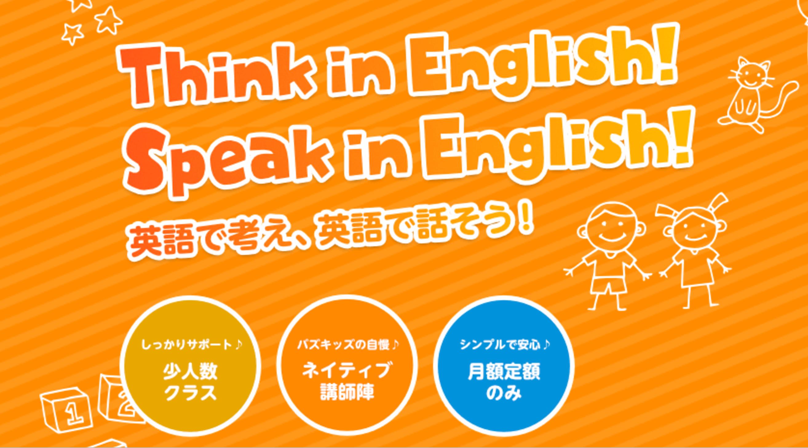 英会話スクールBuzz English Studio